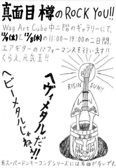 RockYou!!/Majimetal