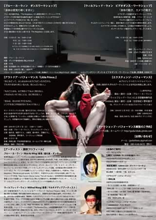 コンテンポラリー・ダンスワークショップ「身体は感覚の導くままに」香港出身で活躍中の新進気鋭の振付家・ダンサーを招いて行います