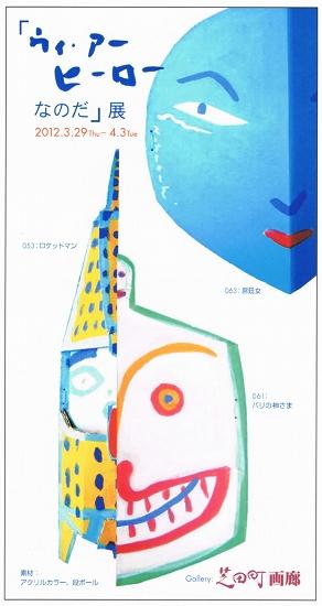 """「ウィ・アー・ヒーローなのだ」展  中崎宣弘による""""仮面の森""""作品100"""