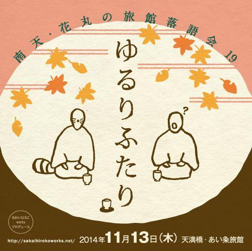 ゆるりふたり ~南天・花丸の旅館落語会その19~