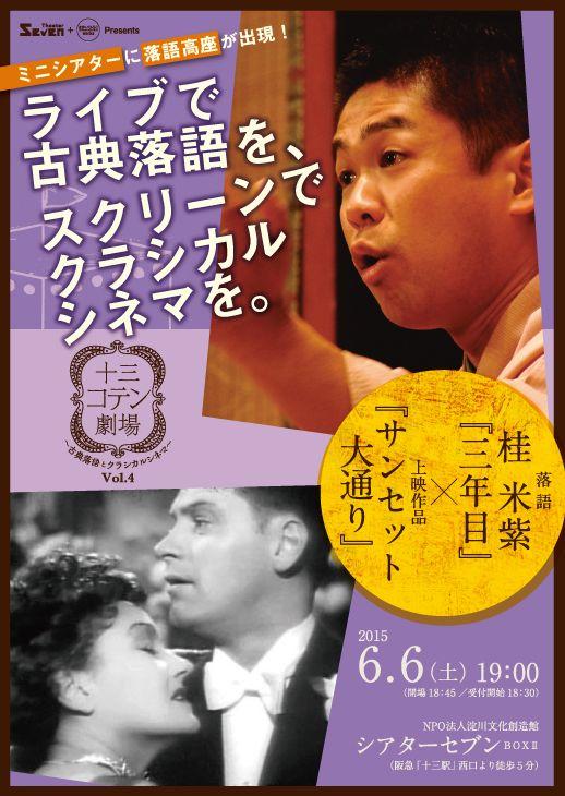「十三コテン劇場」 ~古典落語とクラシカルシネマvol.4~