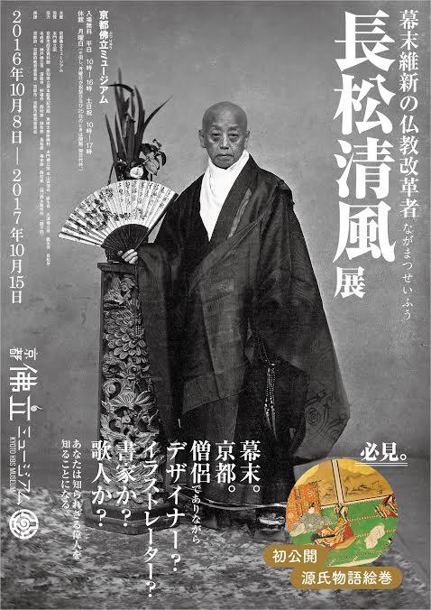 幕末維新の仏教改革者「長松清風展」