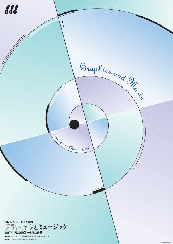 京都dddギャラリー第211回企画展 グラフィックとミュージック