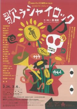 兵庫県立ピッコロ劇団 第57回公演 ピッコロシアタープロデュース 「歌うシャイロック」