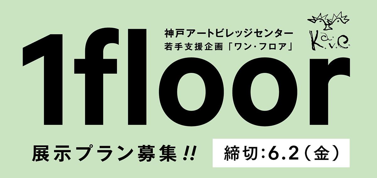 若手芸術家支援企画「1floor2017」展示プラン募集!