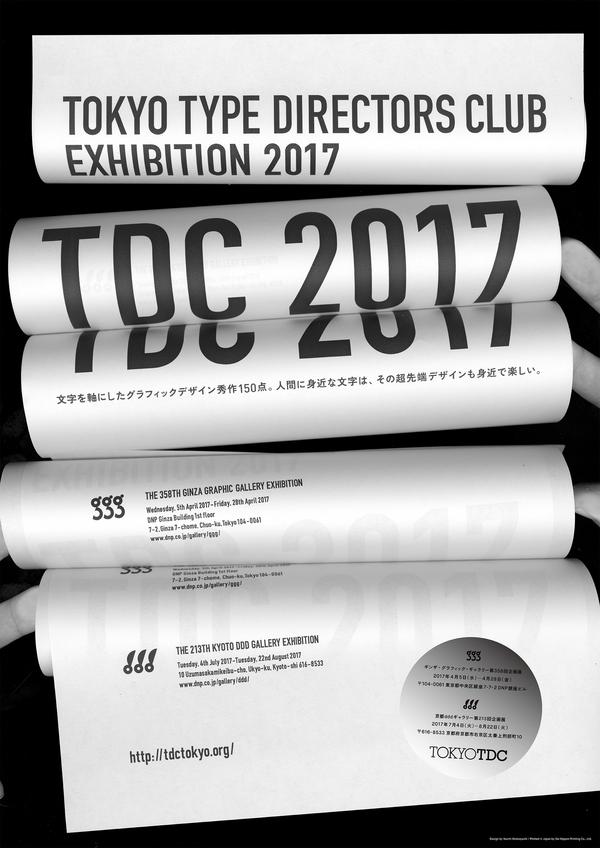 京都dddギャラリー第213回企画展 TDC 2017