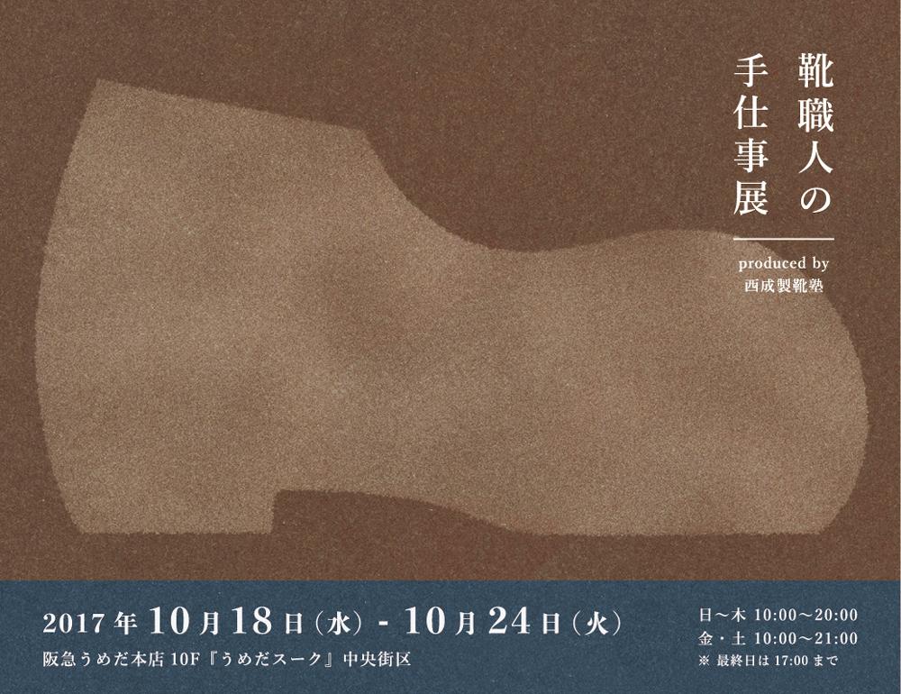靴職人の手仕事展  produced by 西成製靴塾