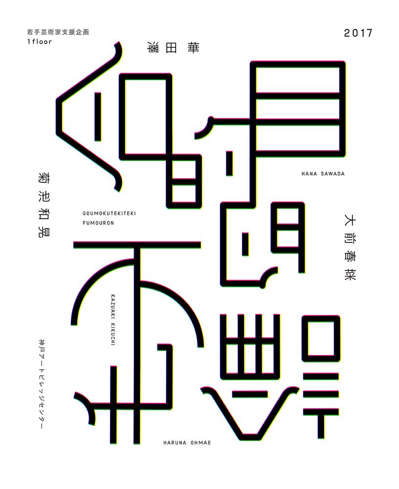 若手芸術家支援企画1floor2017「合目的的不毛論」
