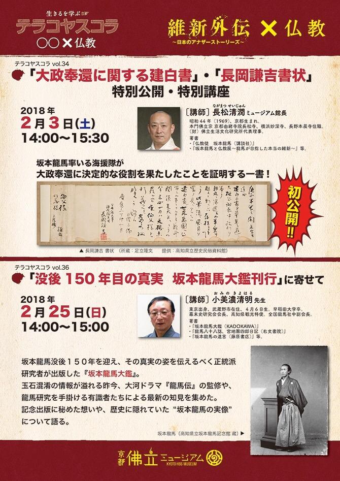 テラコヤスコラ2月特別公開・特別講座「維新外伝×仏教」全2回