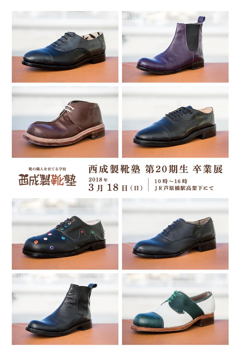 靴の職人を育てる学校「西成製靴塾」第20期生卒業展