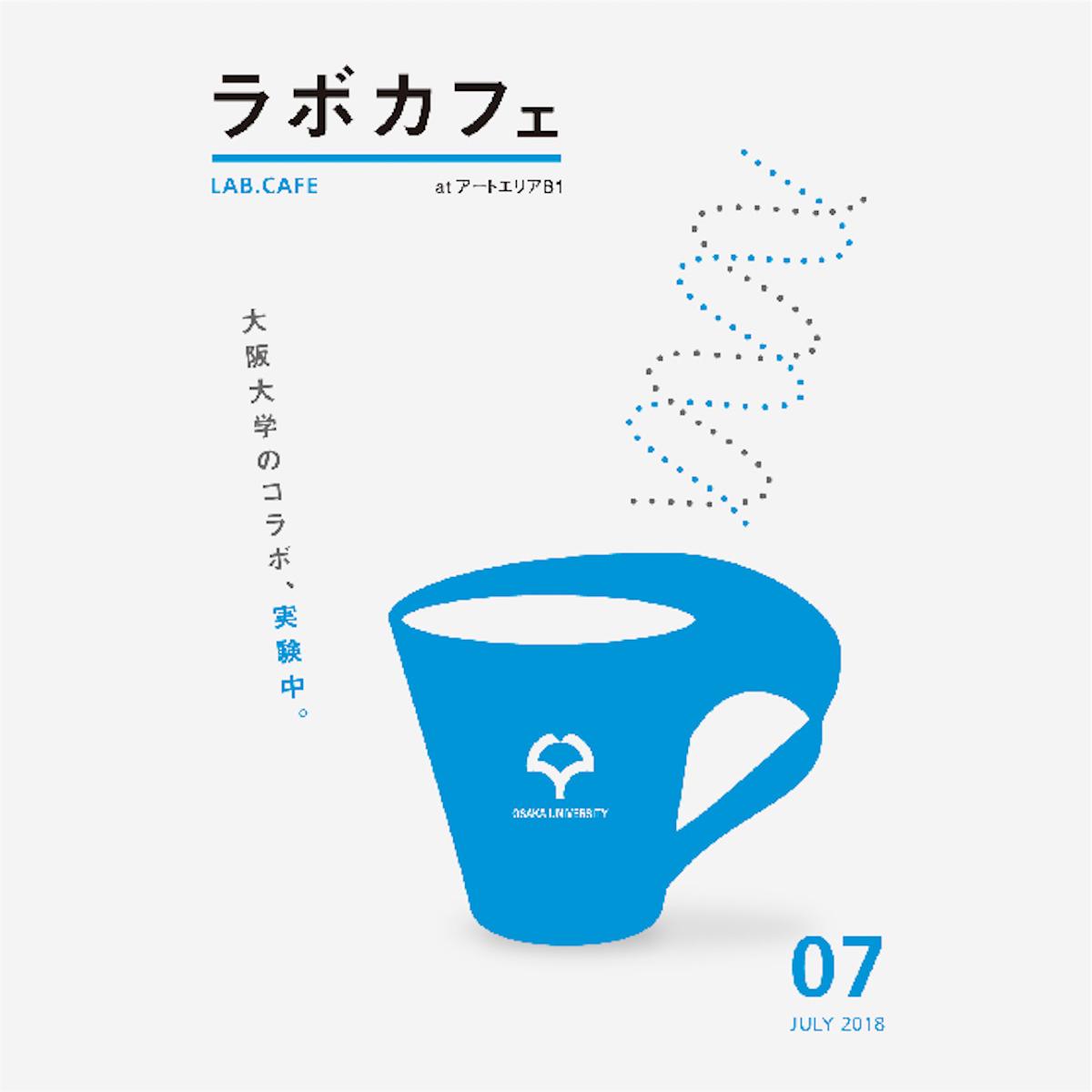 ミュージックカフェ「和太鼓×電子音という新しい形〜バンド「暁音」の魅力を通して〜」