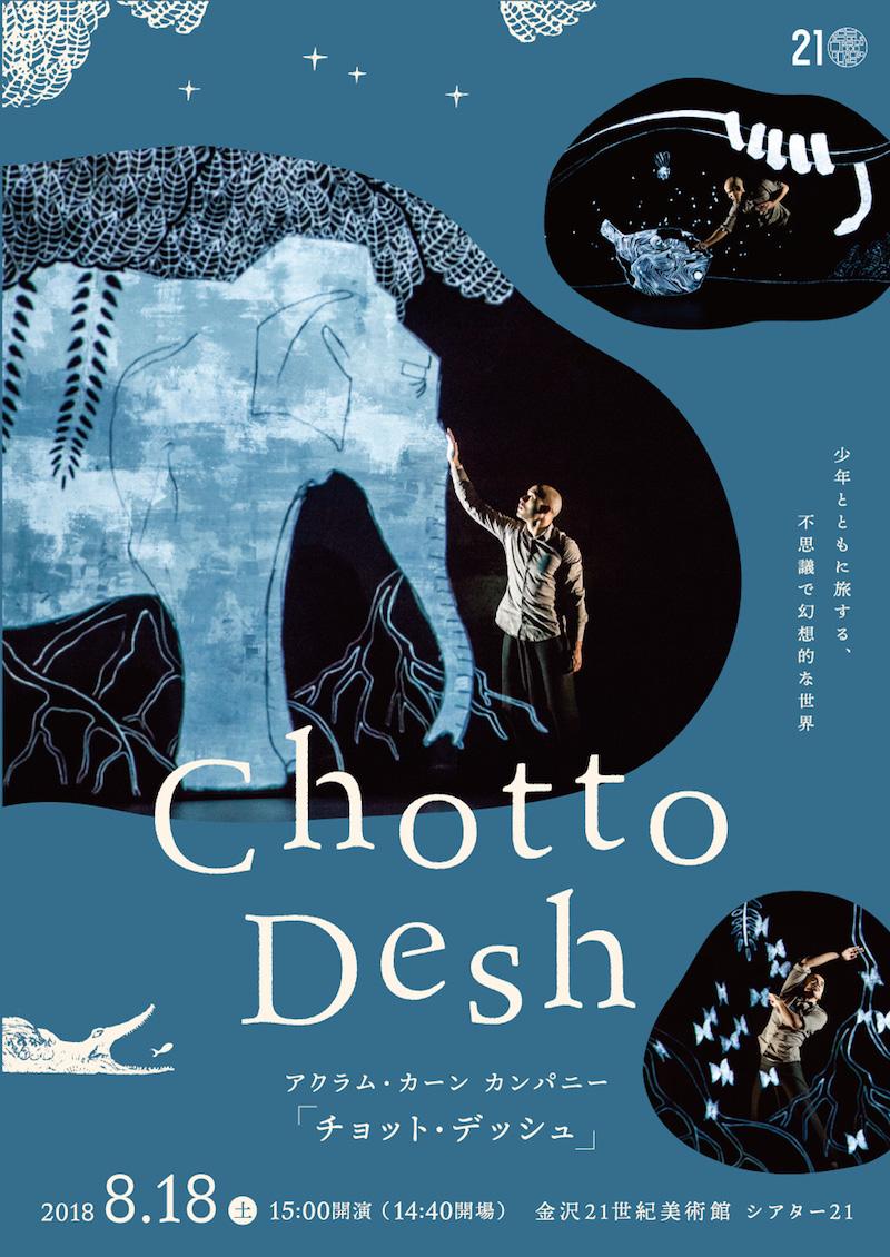 アクラム・カーン カンパニー『Chotto Desh / チョット・デッシュ』