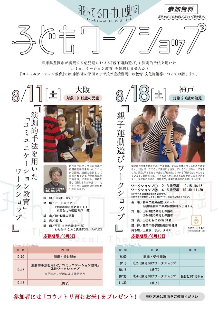飛んでるローカル豊岡 「子どもワークショップ【演劇ワークショップ】」