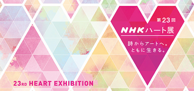 第23回NHKハート展 静岡展