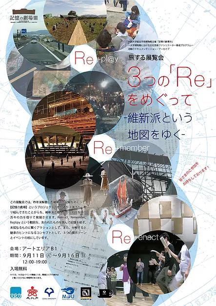 旅する展覧会/3つの「Re」をめぐって ─維新派という地図をゆく─ ラボカフェ 「元維新派の役者とたどる『アマハラ』と『nostalgia』の記録と記憶」