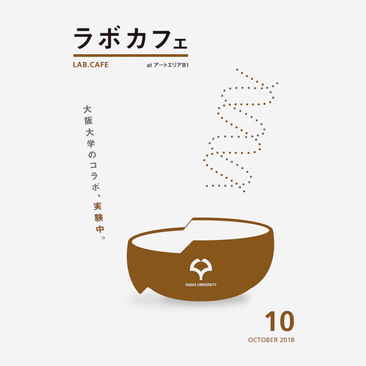 トークプログラム|鉄道カフェ 「京阪中之島線の開業を振り返って」