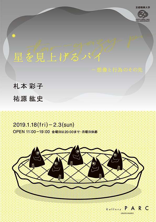 星を見上げるパイ - 想像と行為のその先 札本 彩子 / 祐源 紘史