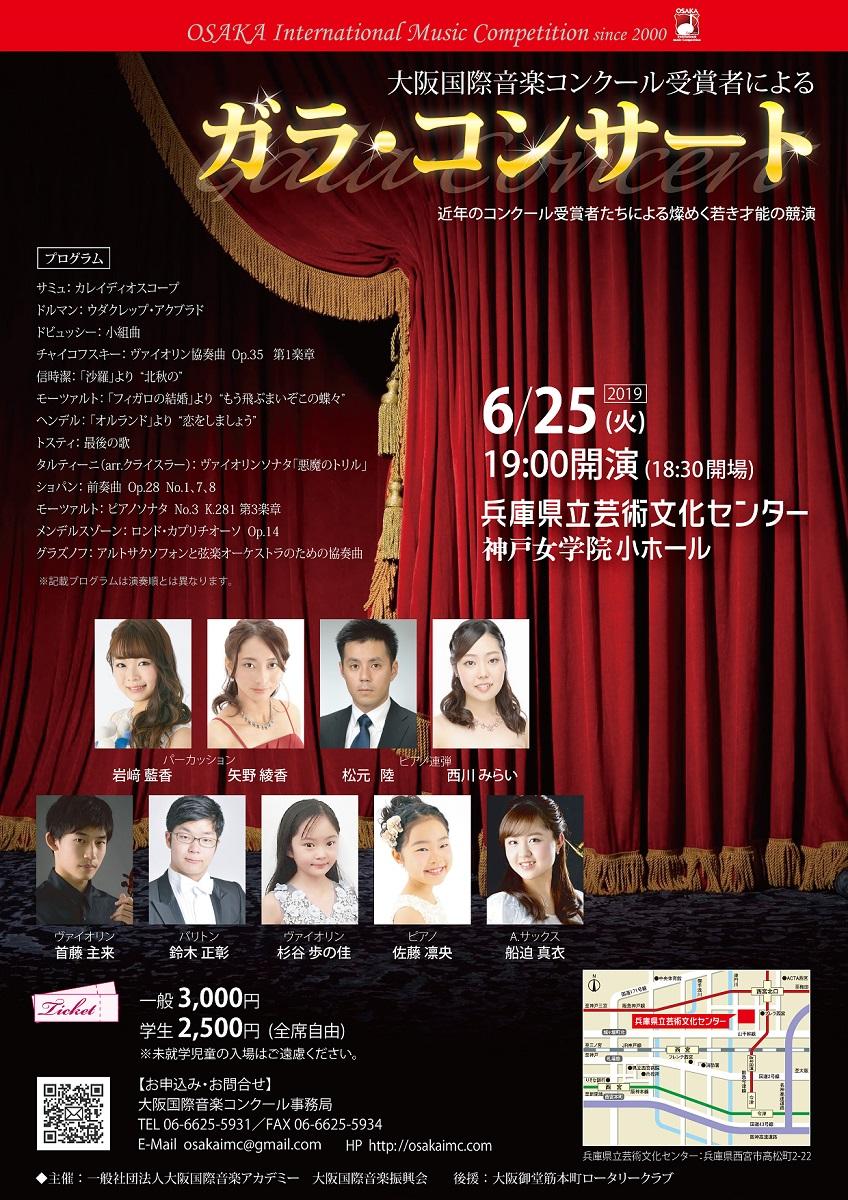 大阪国際音楽コンクール受賞者によるガラ・コンサート