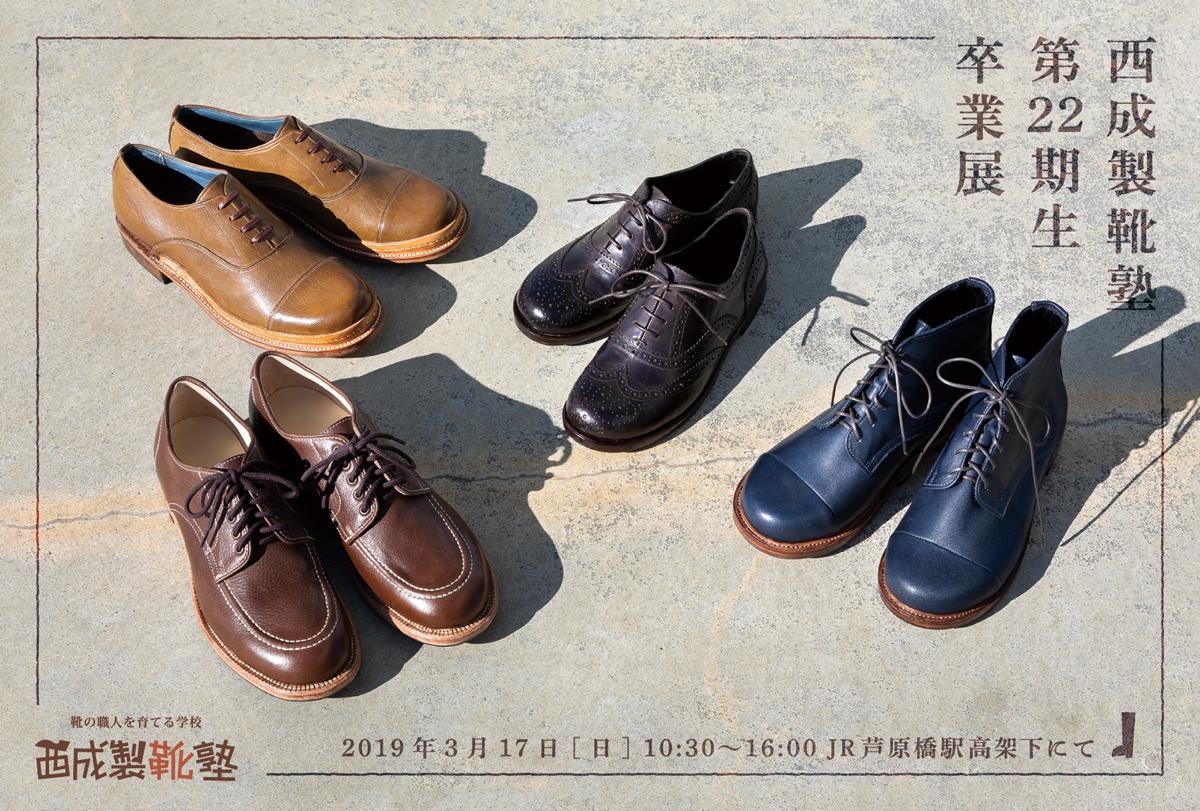 靴の職人を育てる学校「西成製靴塾」第22期生卒業展