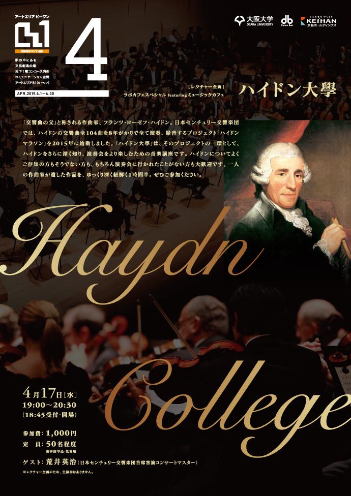 ラボカフェスペシャル featuring ミュージックカフェ「ハイドン大學」