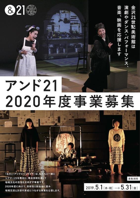 金沢21世紀美術館 アンド21 芸術交流共催事業 2020年度募集