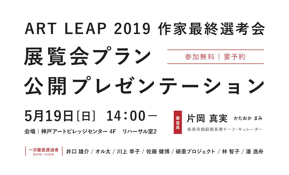 ART LEAP 2019「展覧会プラン公開プレゼンテーション(最終選考会)」