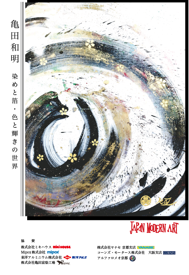 2019年 Autumn JAPAN MODERN ART in 京都 渉成園 「亀田和明 染めと箔・色と輝きの世界」