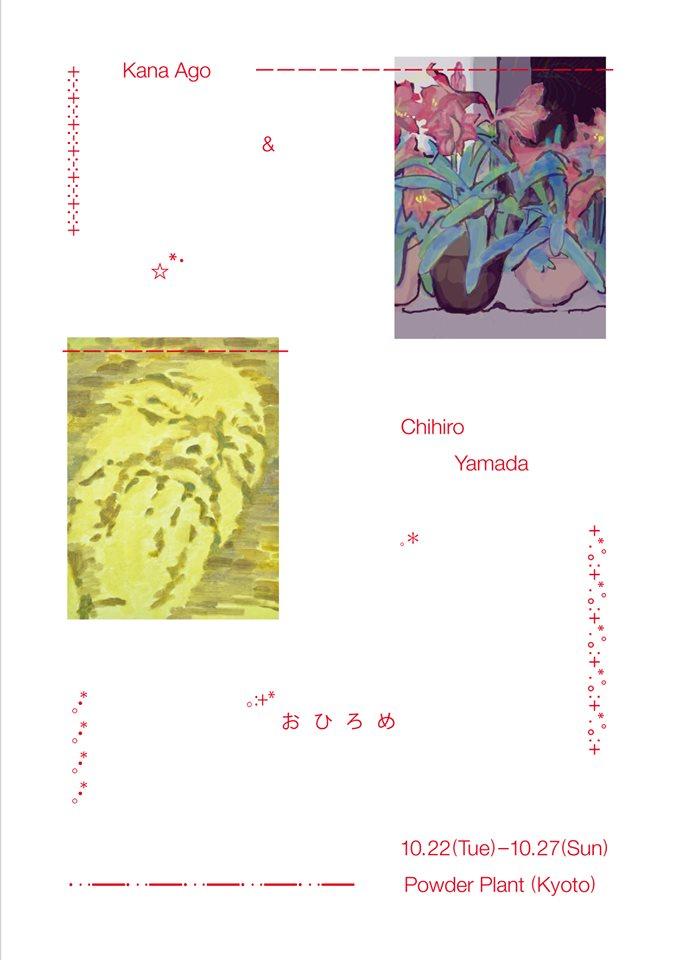 吾郷佳奈・山田千尋 二人展「おひろめ」