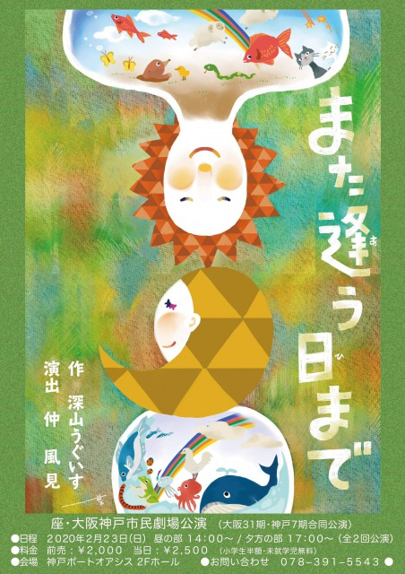 期間限定劇団 座・大阪神戸市民劇場 卒業公演「また逢う日まで」