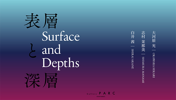 Gallery PARC次回展【 表層と深層|Surface and Depths 】展のお知らせ