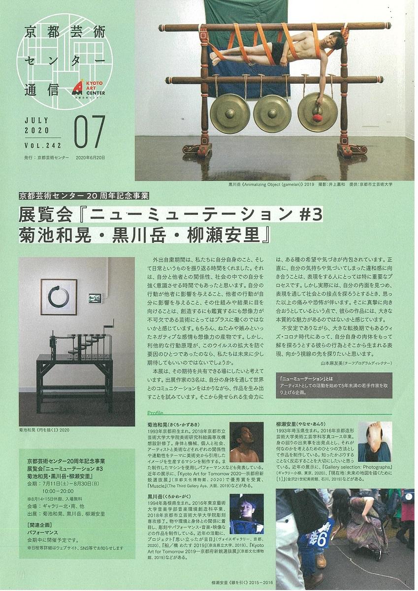 展覧会「ニューミューテーション#3 菊池和晃・黒川岳・柳瀬安里」