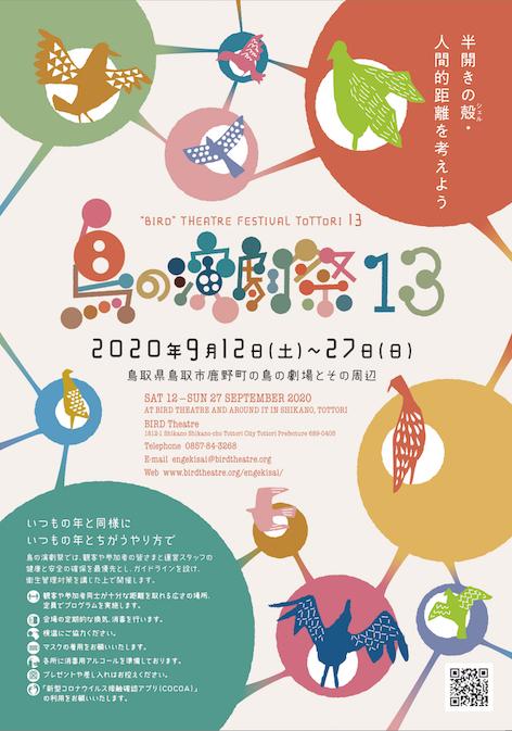 鳥の演劇祭13