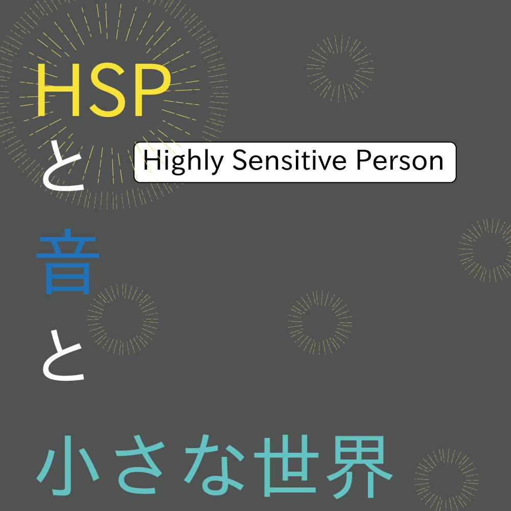 HSPと音と小さな世界