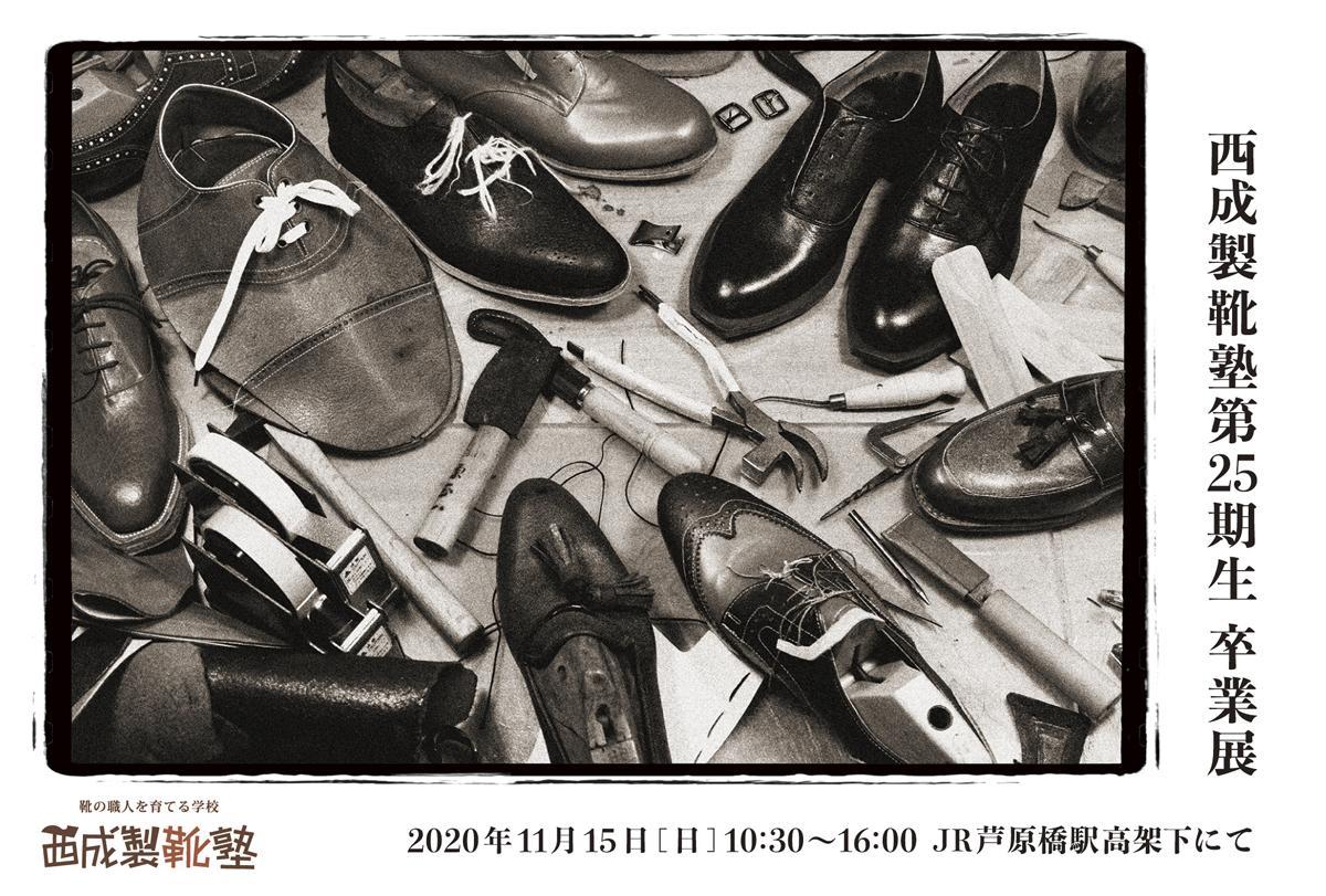 靴の職人を育てる学校「西成製靴塾」第25期生卒業展