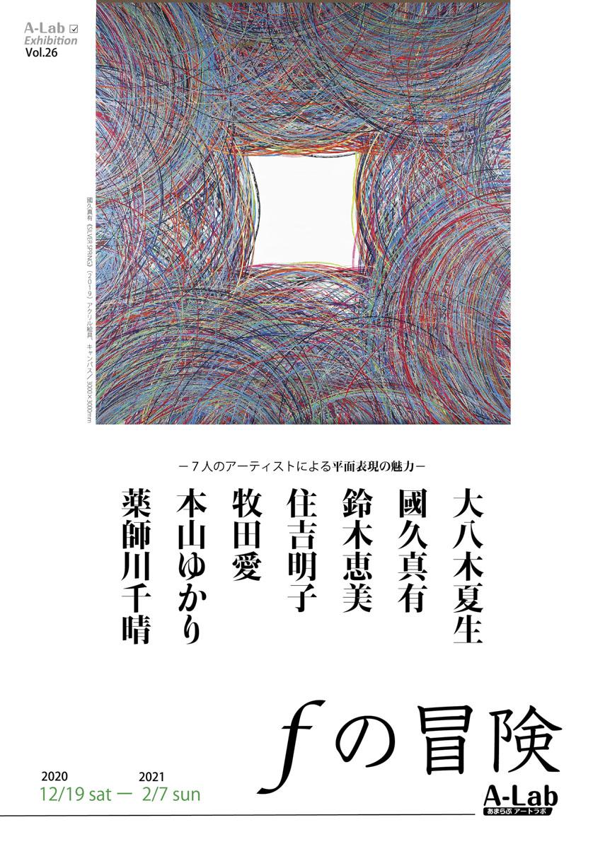 fの冒険 ~7 人のアーティストによる平面表現の魅力~