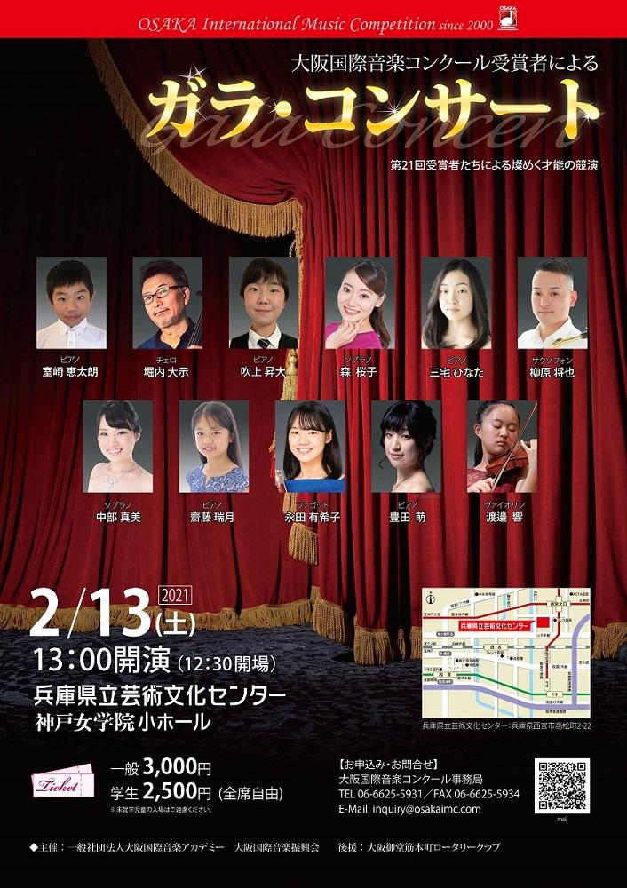 大阪国際音楽コンクール受賞者によるガラ・コンサート ~第21回受賞者による燦めく才能の競演~