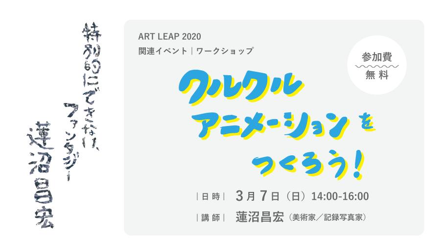 ART LEAP 2020 関連イベント|ワークショップ「クルクルアニメーションをつくろう!」