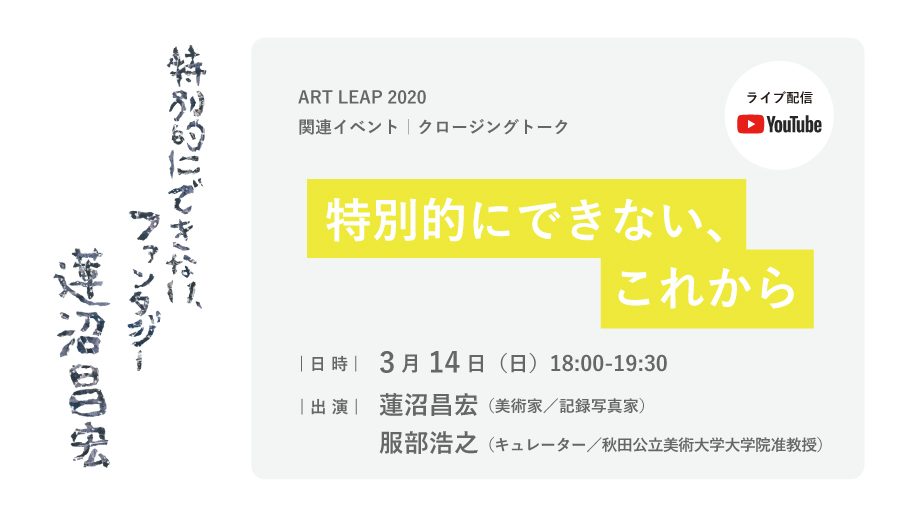 ART LEAP 2020 関連イベント|クロージングトーク「特別的にできない、これから」