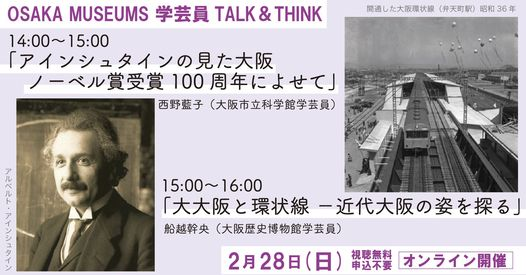 OSAKA MUSEUMS 学芸員TALK&THINK【オンライン開催】 「アインシュタインの見た大阪 -ノーベル賞受賞100周年によせて」/「大大阪と環状線 -近代大阪の姿を探る」