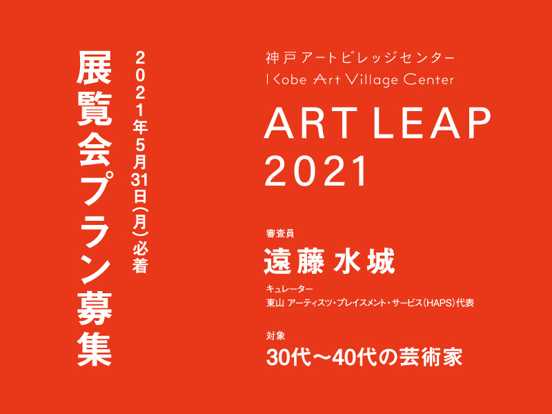30代~40代の芸術家を対象とした公募プログラム「ART LEAP 2021」展覧会プラン募集