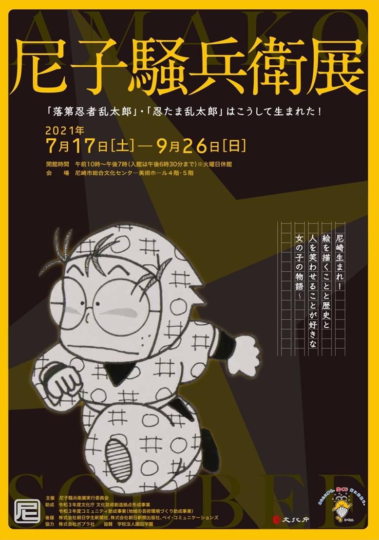 尼子騒兵衛展 「落第忍者乱太郎」・「忍たま乱太郎」はこうして生まれた!