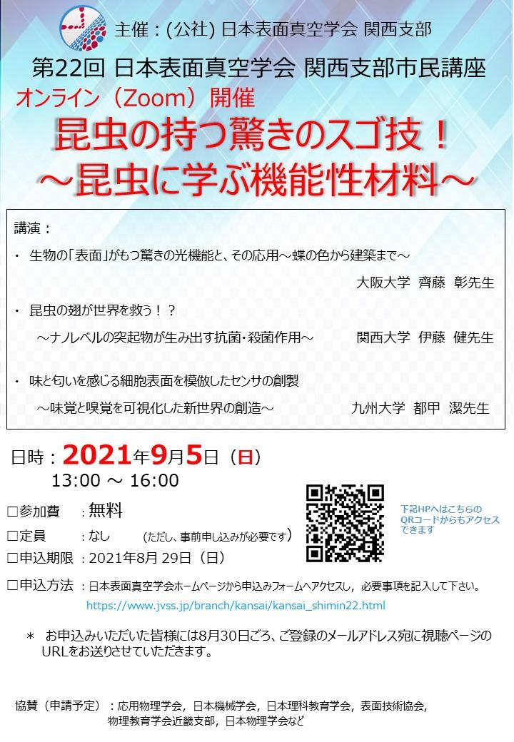 【オンライン】第22回 日本表面真空学会 関西支部市民講座 「昆虫の持つ驚きのスゴ技!〜昆虫に学ぶ機能性材料〜」