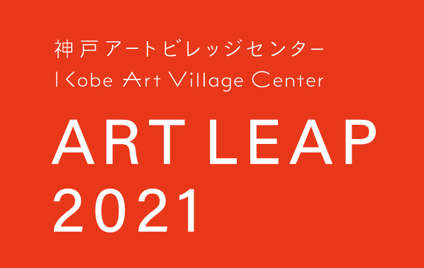 ART LEAP 2021「展覧会プラン公開プレゼンテーション(出展作家最終選考会)」