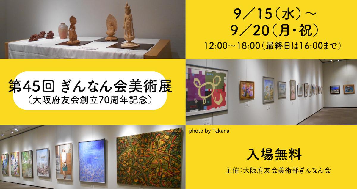 第45回ぎんなん会美術展(大阪府友会創立70周年記念)