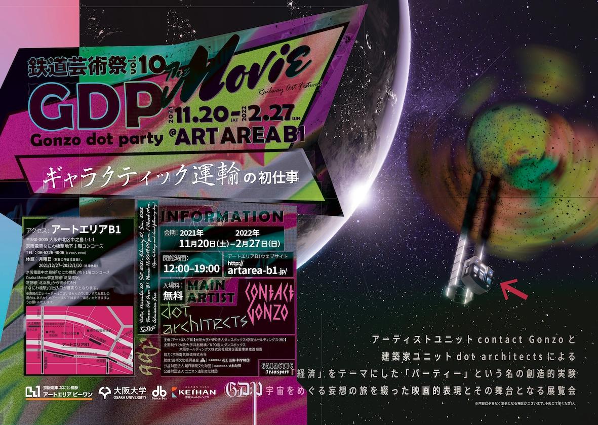 鉄道芸術祭vol.10 スペシャル・プログラム 「Gonzo dot party」