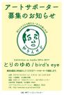 展覧会「とりのゆめ/bird's eye」アートサポーター募集