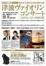 東日本大震災七回忌追悼公演 津波ヴァイオリンコンサート「忘れない」という復興支援