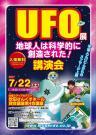 UFO展&『地球人は科学的に創造された』講演会