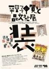 京都dddギャラリー第214回企画展 平野甲賀と晶文社展