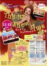 【公演回数1,000回超え】昭和バラエティー☆みなと神戸の「ディスイズショウタイム」開催!!